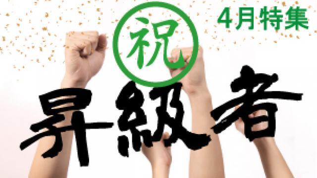 【4月特集決定】祝・昇級者特集/銀河将棋ch