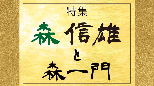 <6月特集告知>森 信雄と森一門/銀河将棋チャンネル