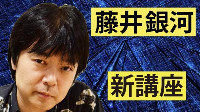 藤井銀河の新講座「藤井流 角交換四間飛車」#10~17をチラ見せ放送!