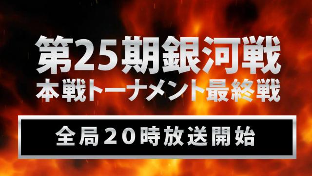 タイトルホルダーも続々登場!!7月11日より「第25期銀河戦ブロック最終戦」最速放送スタート!