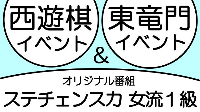 20日放送!①西遊棋、東竜門イベント②カロリーナ女流のオリジナル番組/銀河将棋ch