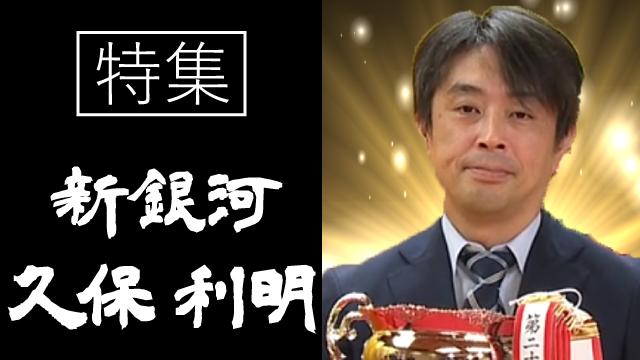 10月の銀河将棋chは、新銀河・久保利明を大特集!!