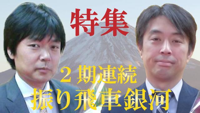 11月の銀河将棋chは、2人の振り飛車党銀河を大特集!!