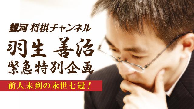 【緊急特集】史上初!!羽生善治〝永世七冠〟特集