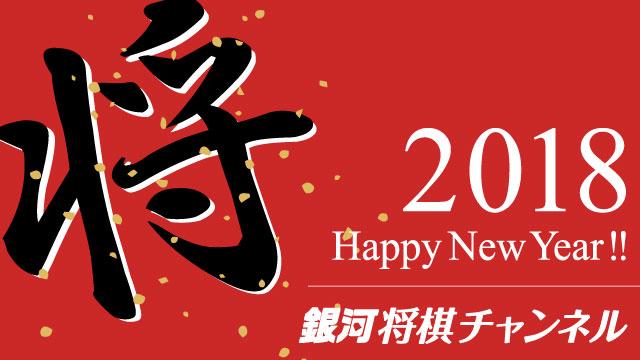 あけましておめでとうございます!新年最初の銀河将棋chは藤井聡太、そして佐々木勇気!