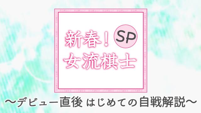 【お詫びとお知らせ】『新春!女流棋士SP』 番組ページ変更/銀河将棋ch