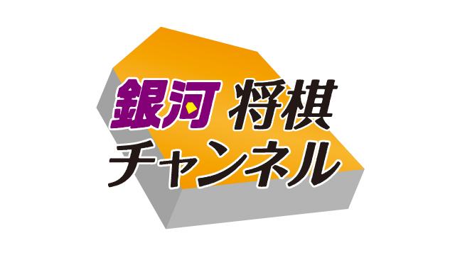 『第28期銀河戦』最速配信を囲碁・将棋チャンネル同時配信に呼称変更