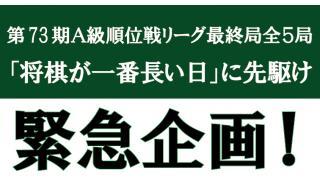 【緊急企画】第73期A級順位戦リーグ最終局全5局に先駆けて、関連番組を生配信!