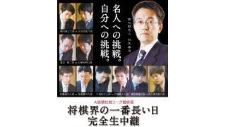【無料生中継】第73期A級順位戦最終局全5局「将棋界の一番長い日」