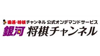 本日、第72期順位戦最終局「将棋界の一番長い日」配信!