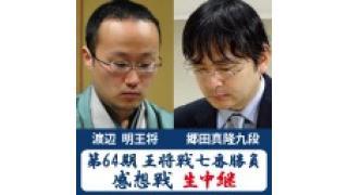 本日17:00~開場/「第64期王将戦七番勝負 第六局」感想戦を生配信!