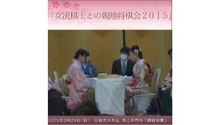 4/3(金)20:00~『女流棋士との親睦将棋会2015』リアルタイム配信/銀河将棋ch