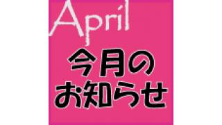 【広報ブログ】4月の一押し番組情報をお届けします!/銀河将棋ch