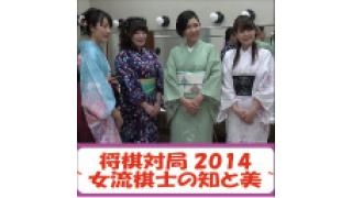 本日20時~「将棋対局~女流棋士の知と美~2014」生配信!!