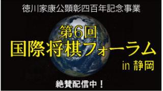 「第6回国際将棋フォーラム」動画配信中!/羽生名人のチェス対局映像も!!