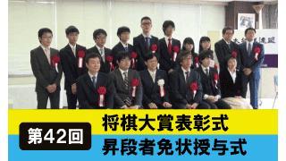 【配信中!】第42回将棋大賞表彰式・昇段者免状授与式