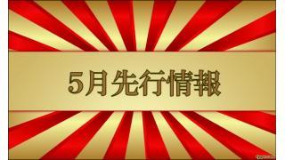 【広報ブログ】5月も将棋・将棋・将棋漬け!!/銀河将棋ch