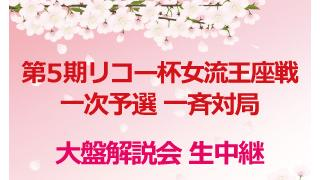 第5期リコー杯女流王座戦 大盤解説会を生中継!