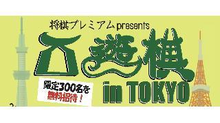 6月14日(日)「将棋プレミアム presents 西遊棋 in TOKYO」に、300名様を無料ご招待!