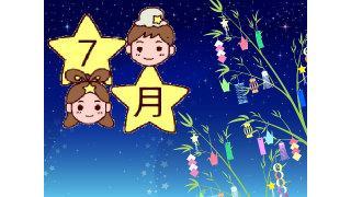 【広報ブログ】7月の特選番組!!/銀河将棋ch