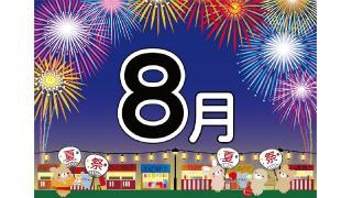 【広報ブログ】8月の特選番組!!/銀河将棋ch