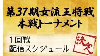 「第37期 女流王将戦」配信スケジュールの発表!/銀河将棋ch