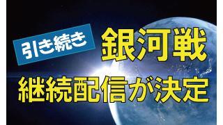 【特報】銀河戦の継続配信が決定!!/銀河将棋ch