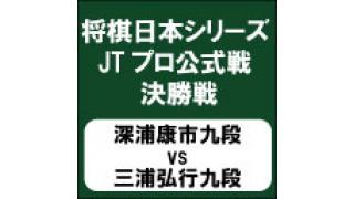 将棋日本シリーズ JTプロ公式戦 決勝戦を生中継!