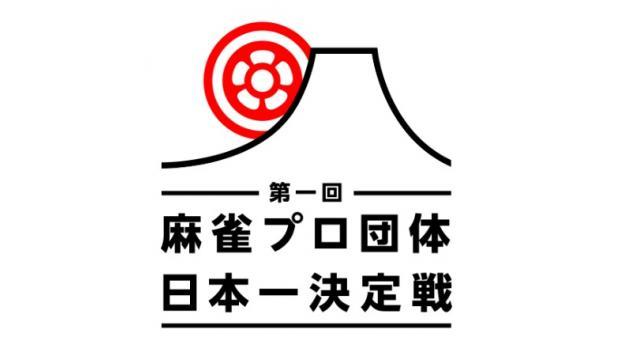 麻雀プロ団体日本一決定戦2