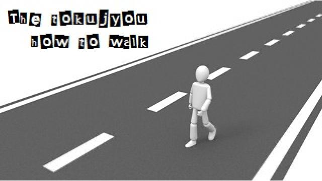 特南の歩き方 実践編