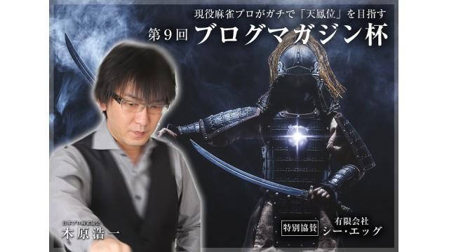 第9回ブログマガジン杯 本日決勝!