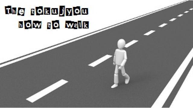 特南の歩き方 基本の型