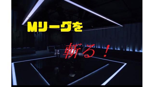 【Mリーグ】トップ目の選択