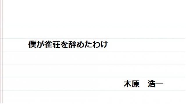 第18章 現役麻雀プロがガチで天鳳位を目指すブログマガジン