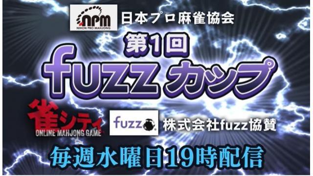 熱闘!fuzzカップ 2