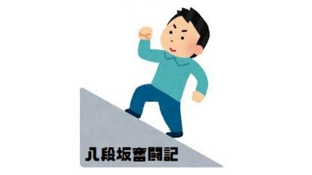 新八段坂奮闘記3 vol.17