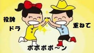2翻役コンビネーション 4