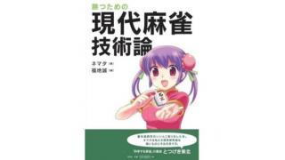 現代麻雀技術論「実戦編」レポート vol.1