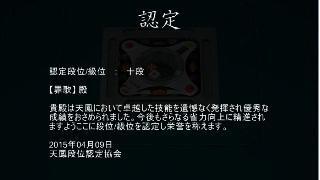 十段昇段戦! 7~9回目