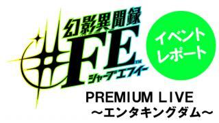 あのお祭りが現実に!「幻影異聞録♯FE PREMIUM LIVE 〜エンタキングダム〜」レポート