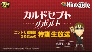 カルドセプト® リボルト 編集部ひろぽんの特訓生放送!?(6/29放送 済)