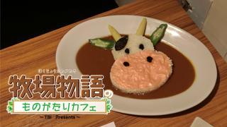 コラボカフェ「『牧場物語』のものがたりカフェ」に行ってきた!【レポート編】