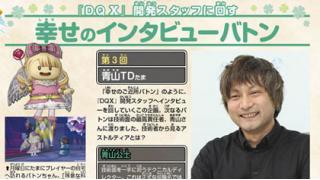 ニンドリDQX連載「幸せのインタビューバトン」第3回:青山TDたま