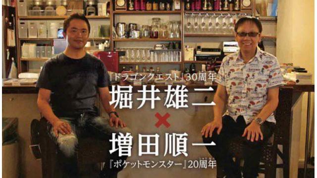 【ニンドリ10月号】「堀井雄二さん×増田順一さん」スペシャル対談の裏側