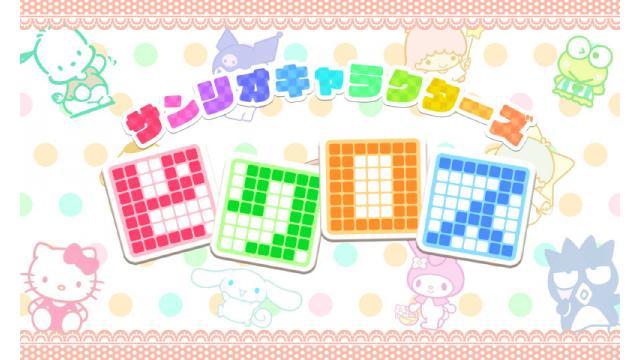 「ピクロス」シリーズ最新作『サンリオキャラクターズピクロス』が配信されたよ!