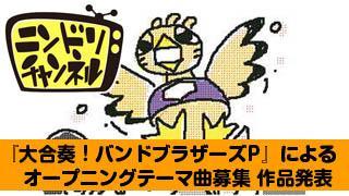 3DS『バンブラP』制作のオリジナル楽曲 「ニンドリチャンネル」オープニングテーマが決定!