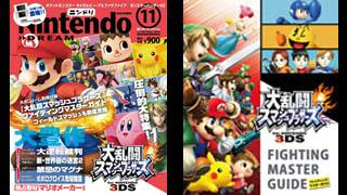 Nintendo DREAM 11月号