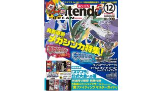 Nintendo DREAM 12月号