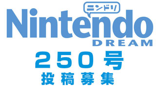 「Nintendo DREAM(ニンドリ)」Vol.250へのお便り募集!