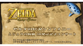 「ゼルダの伝説シンフォニー:ムジュラの仮面 3D発売記念コンサート」開催決定♪